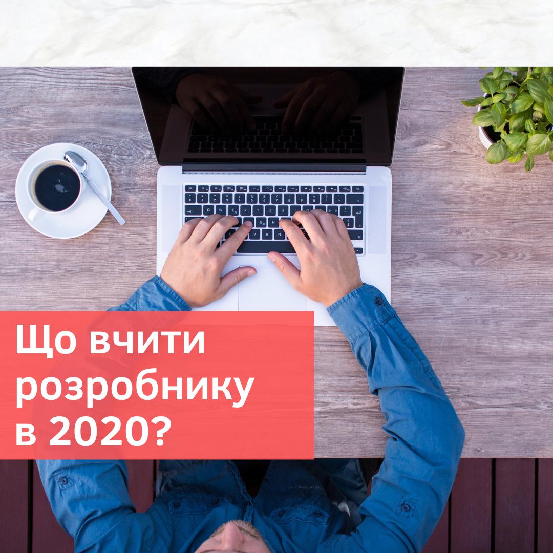 Що вивчати розробнику в 2020?