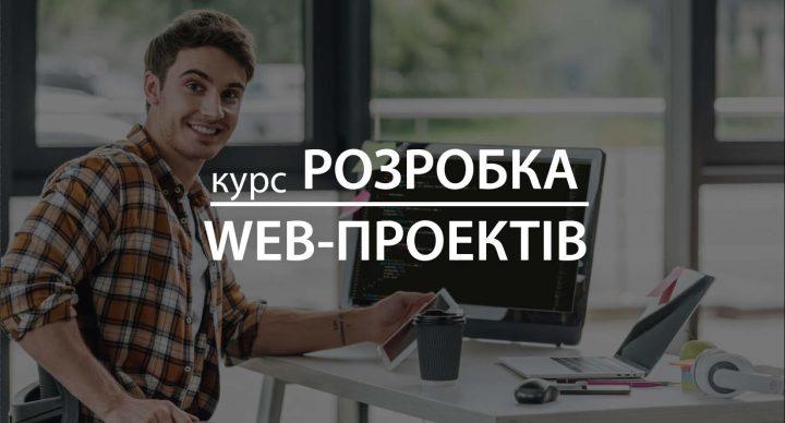 Розробка WEB-проектів